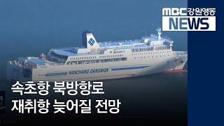 R) 속초항 북방항로 재취항 연기-일