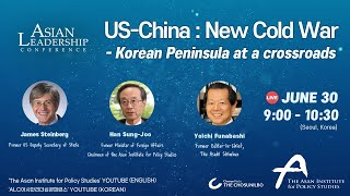 Webinar - US-China : New Cold War - Korean Peninsula at a crossroads ㅣ미-중 신냉전, 기로에 선 한반도