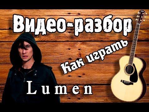 ¬идео разбор Ћюмен - —колько, урок на гитаре, видеоурок, как играть Lumen