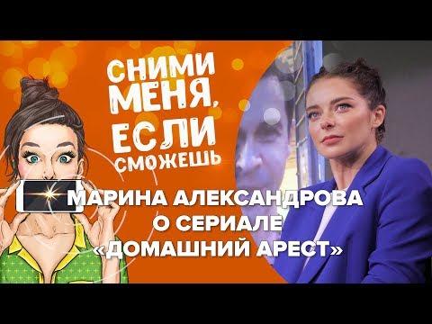 Марина Александрова о сериале «Домашний арест»