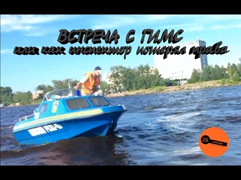 сдача экзаменов на моторную лодку