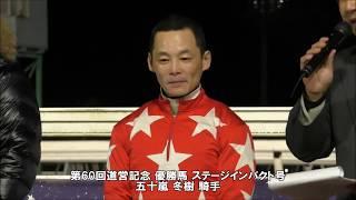 20171109道営記念 五十嵐冬樹騎手