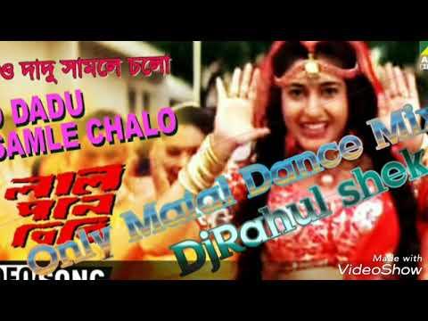 shyam bazare radha bazare||O Dadu Samle Chalo|| Lal Pan bibi||Only Matal Dance Mix||DjRahul shek