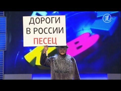 Команда: Союз Номер: Животные на митинге (Плакаты) Длительность: 03:03 Просмотров: 121473 Эфир: КВН Высшая Лига 2013 1/4 финала 1я игра