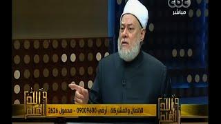 #والله_أعلم | د.علي جمعة: من يستهزأ بالفقه الإسلامي لا يعرف القواعد الفقهية