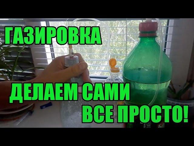 Как сделать газировку из уксуса