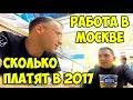 Стоит ли ехать в Москву на заработки Работа в Москве водителем троллеи буса Сколько платят 2017 mp3