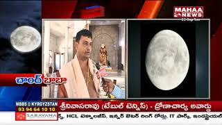 Medak Sai Baba Devotees About Sai Baba In Moon | Face To Face | Mahaa news