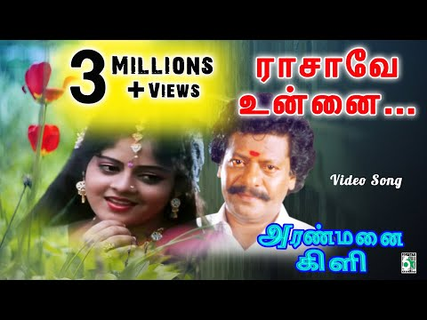Raasave Unnai  Aranmanai Kili Tamil Movie Hd Video Song video