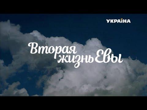 Вторая жизнь Евы (1 серия)