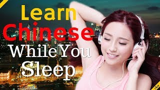 Learn Chinese While You Sleep ? Most Important Chinese Phrases and Words ? English/Chinese (8 Hour)