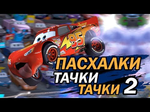 ПАСХАЛКИ в мультфильме ТАЧКИ и ТАЧКИ 2! | Movie Mouse