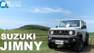 SUZUKI JIMNY  造型X越野本質,你選對了嗎?【Auto Online 汽車線上 試駕影片】