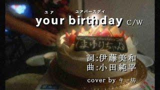 新曲!小田純平 C/W 『 your birthday (ユア バースデイ)』 cover by キー坊