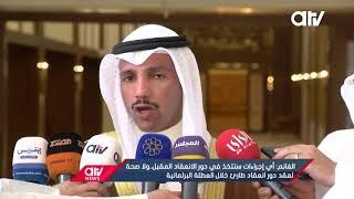نشرة اخبار قناة atv الاحد 8 يوليو 2018