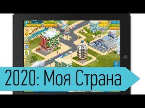 Обзор 2020: Моя страна — город будущего своими руками | UiP