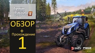 Прохождения игры farming simulator 15