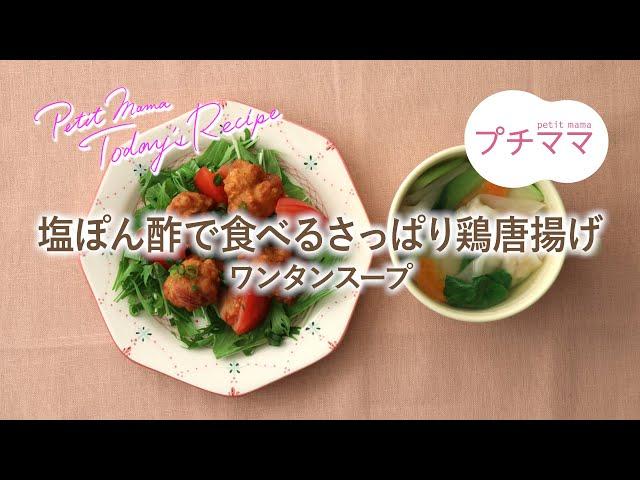 塩ぽん酢で食べるさっぱり鶏唐揚げ