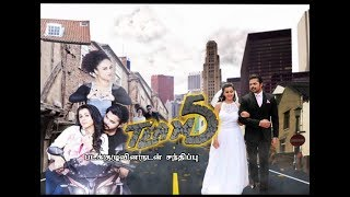 Team 5 | Movie | Sreesanth, Nikki Galrani | Pearle Maaney , Makarand Deshpande | Captain TV