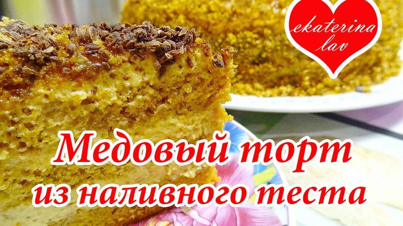 Торт медовик наливной рецепт с фото пошагово