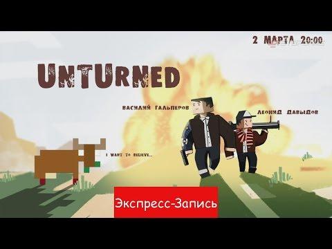 Unturned: Это «что-то» [Экспресс-Запись]