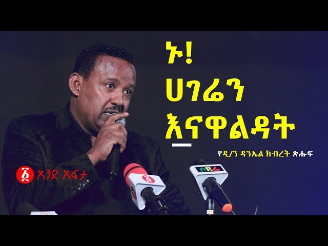 "Ethiopia: ""Nu Ageren Enawaldat"" By Daniel Kibret Narrated By Artist Shimeles Abera"