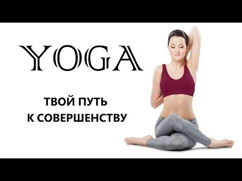Фитнес-йога - комплекс упражнений с видео