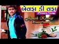 Jignesh Kaviraj New Song - Bewafaa Ki Wafaa - Promo | FULL VIDEO Released On 20.10.2017