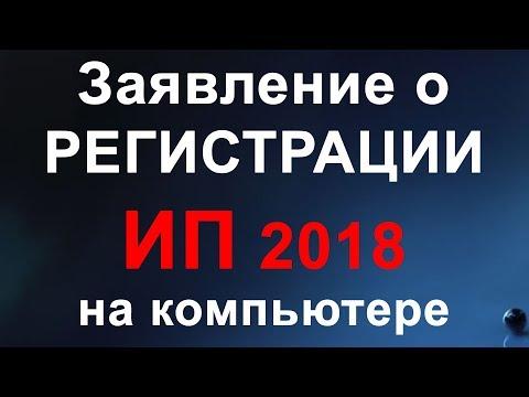 Регистрация ИП 2018. Как заполнить заявление о регистрации ИП на компьютере