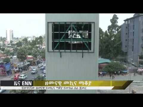 The newly built 15-storey car park starts trial service, Addis Ababa