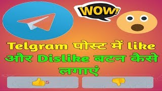 How to ad like dislike button in telegram post