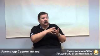 А. Сыромятников - Об ортосоматическом массаже 1