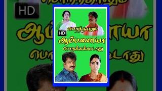Porandhalum Ambalaiya Porakka Koodaadhu Tamil Movie