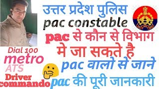Pac se other department mai kaise jaaye|High tech pac power|