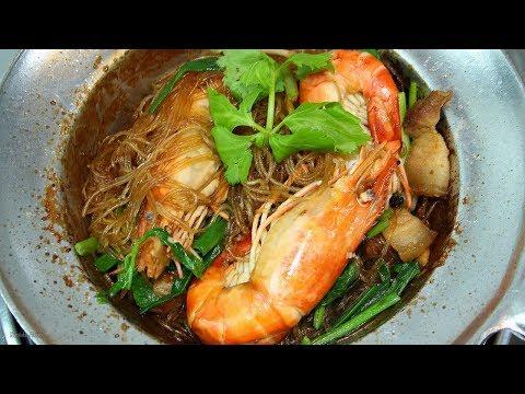 กุ้งอบวุ้นเส้นเหนี่ยวนุ่มหอมอร่อยทำกินเองที่บ้านง่ายๆ Baked Shrimp Vermicelli