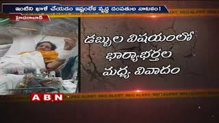 Hyderabad Police suspects elderly couple staged stabbing in Saidabad