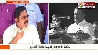 Dindigul Srinivasan makes double tongue statement : TTV Dhinakaran   Polimer News