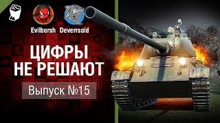Цифры не решают №15 - от Evilborsh и Deverrsoid [World of Tanks]