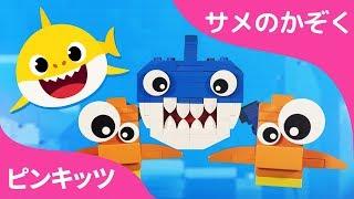 サメのかぞく   レゴバージョンサメのかぞく   なんとピクサーアーティストかぞくが作ったレゴのサメのかぞく  どうぶつのうた   ピンキッツ英語童謡