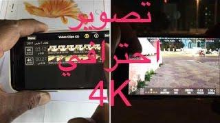 اقوى برنامج تصوير فيديو احترافي 4K في ايفون 7 مجانا 2017