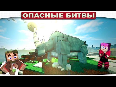 ЭТОТ ЗВЕРЬ НЕ ШУТИТ!! БОСС НОСОРОГ!! (Опасные Битвы Minecraft)