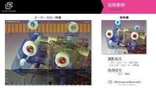 ハイスピードカメラ+データロガー 「6足歩行ロボットの挙動解析」