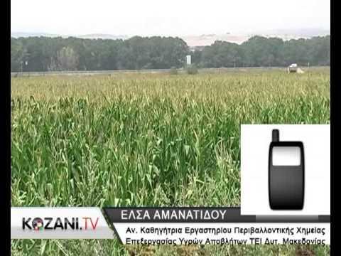 Καμπανάκι κινδύνου από τους ειδικούς για τα νιτρικά στα νερά της Δυτ. Μακεδονίας