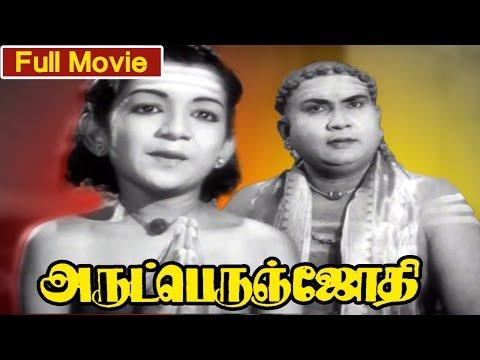 Tamil Full Movie | Arut Perum Jothi |  Classic Movie | Ft.  Master Sridhar, A. P. Nagarajan, Devaki