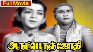 Tamil Full Movie | Arut Perum Jothi |  Classic Movie | Ft.  Master Sridhar, A. P. Nagarajan, Devaki