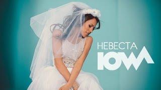 Клип IOWA - Невеста