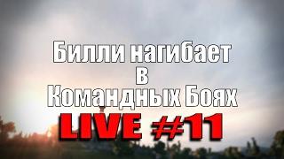 "Стрим ""Билли нагибает в КБ онлайн"" #11 | World of Tanks"