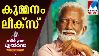 Thiruva Ethirva on Kannur political murder  | Manorama News