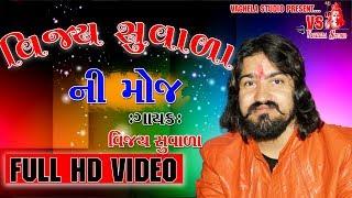 2018 Vijay Suvada | Hd Live Program | Latest Gujarati Song | Vaghela Studio