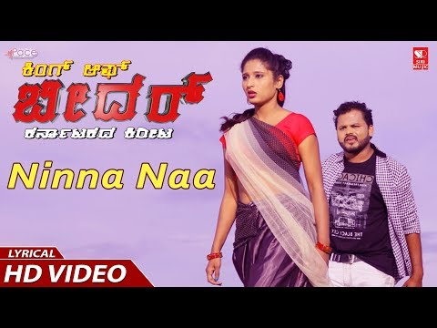 NINNA NAA KANDA HD LYRICAL VIDEO SONG | KING OF BIDAR | SAVAN SAGAR, VIDYASHREE P